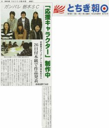 宇都宮メディア・アーツ専門学校オフィシャルブログ-kiji_1