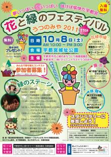 $宇都宮メディア・アーツ専門学校オフィシャルブログ-花緑ポスター