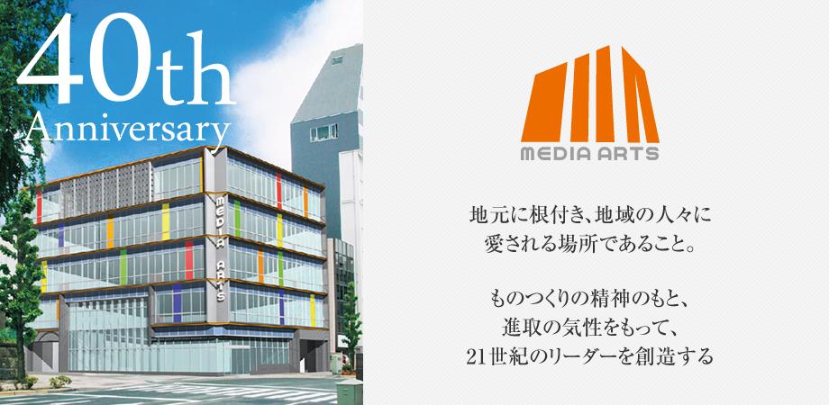 宇都宮メディア・アーツ専門学校